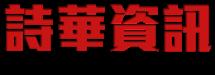 马来西亚诗华日报新闻网