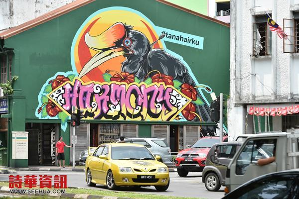 坐落在海唇街的犀鸟壁画,成为最新的地标。