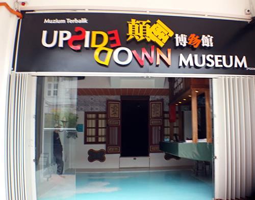 upside-down-museum