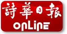 See Hua Daily