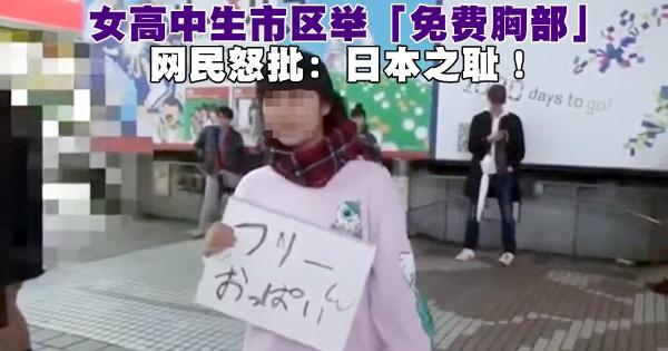 女高中生市区举「免费胸部」 网民怒批:日本之耻!