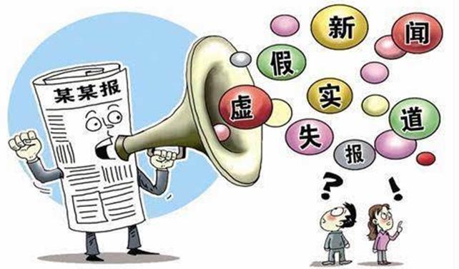 新加坡提出了对媒体的管控法案,假新闻制度